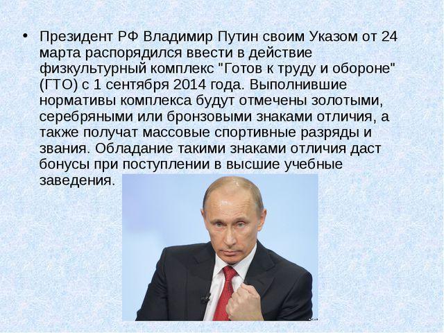Президент РФ Владимир Путин своим Указом от 24 марта распорядился ввести в де...