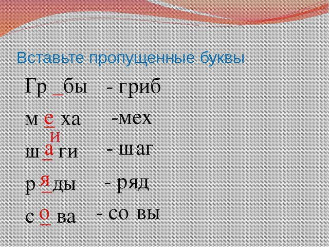 Вставьте пропущенные буквы Гр _бы м _ ха ш_ ги р _ды с _ ва - гриб и -мех е -...