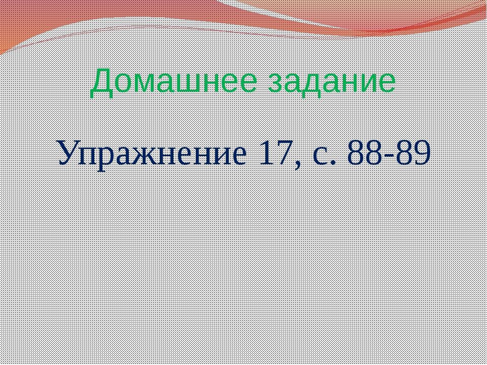 Домашнее задание Упражнение 17, с. 88-89