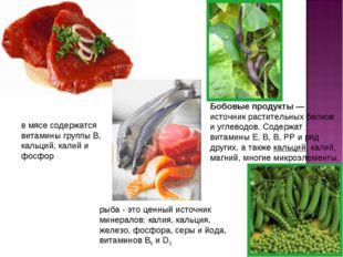 рыба - это ценный источник минералов: калия, кальция, железо, фосфора, серы и