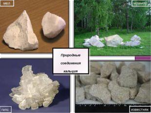мел мрамор известняк гипс Природные соединения кальция