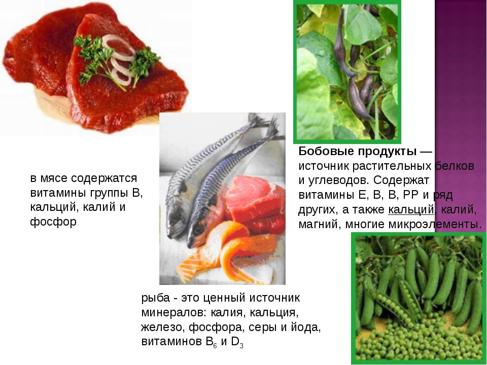 рыба - это ценный источник минералов: калия, кальция, железо, фосфора, серы и...