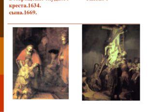 Возвращение блудного Снятие с креста.1634. сына.1669.