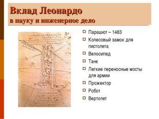 Вклад Леонардо в науку и инженерное дело Парашют – 1483 Колесовый замок для п