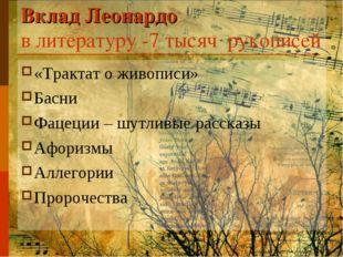 Вклад Леонардо в литературу -7 тысяч рукописей «Трактат о живописи» Басни Фац