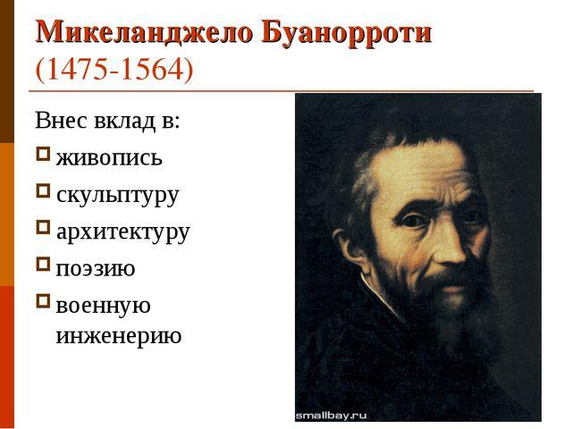 Микеланджело Буанорроти (1475-1564) Внес вклад в: живопись скульптуру архитек...