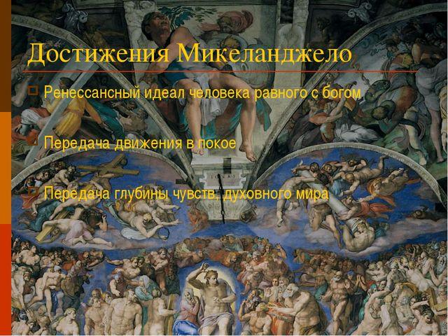 Достижения Микеланджело Ренессансный идеал человека равного с богом Передача...