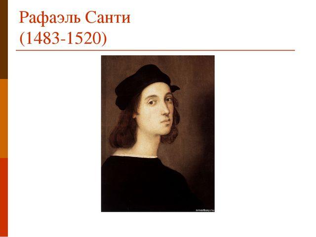 Рафаэль Санти (1483-1520)