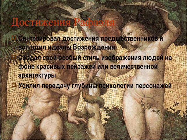 Достижения Рафаэля Синтезировал достижения предшественников и воплотил идеалы...