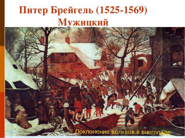 Питер Брейгель (1525-1569) Мужицкий Поклонение волхвов в снегопаде
