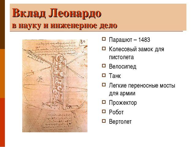 Вклад Леонардо в науку и инженерное дело Парашют – 1483 Колесовый замок для п...