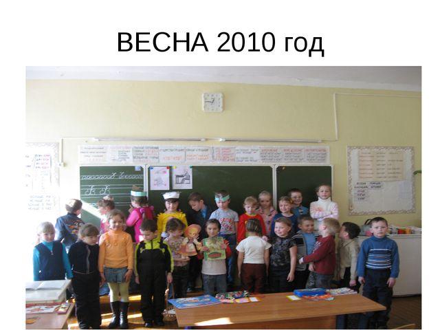 ВЕСНА 2010 год