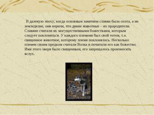 В далекую эпоху, когда основным занятием славян была охота, а не земледелие,