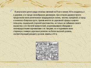 В результате целого ряда сложных явлений на Руси к началу XIII в.создалось и
