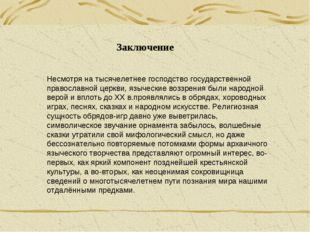 Несмотря на тысячелетнее господство государственной православной церкви, языч