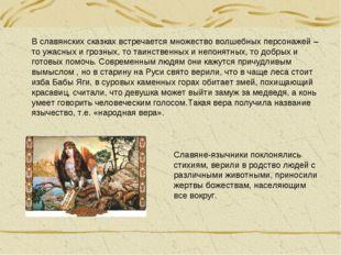 В славянских сказках встречается множество волшебных персонажей – то ужасных