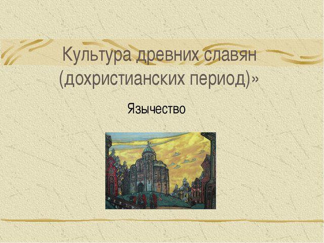Культура древних славян (дохристианских период)» Язычество