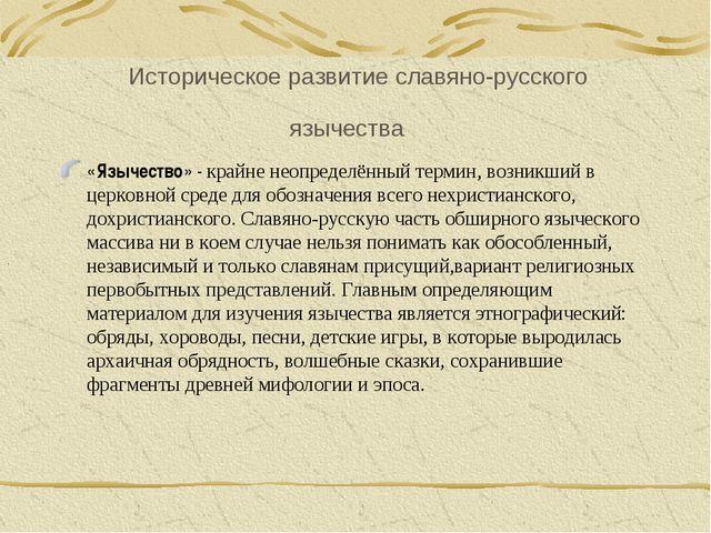 Историческое развитие славяно-русского язычества «Язычество» - крайне неопр...