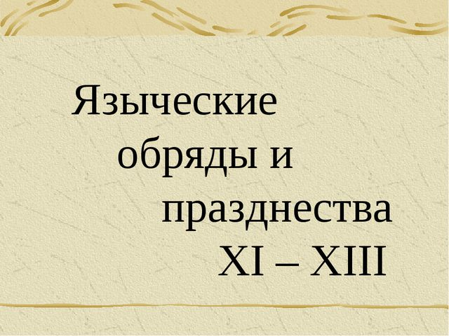 Языческие обряды и празднества XI – XIII