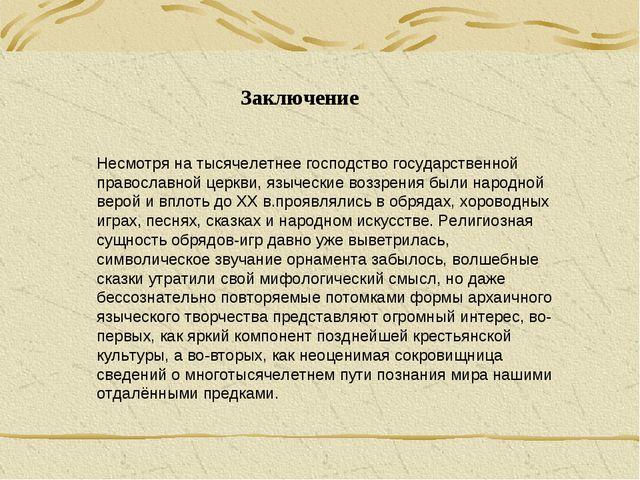 Несмотря на тысячелетнее господство государственной православной церкви, языч...
