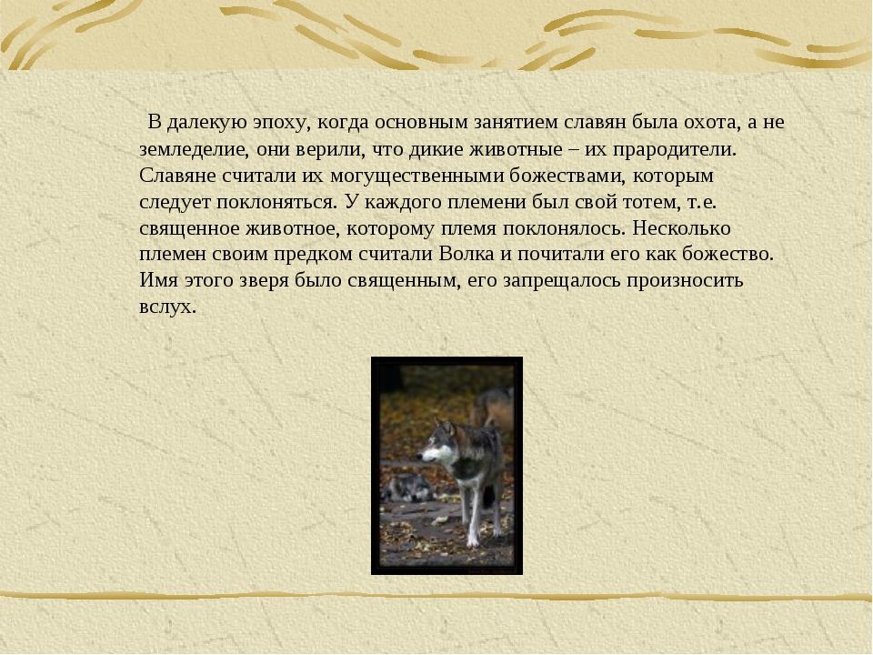 В далекую эпоху, когда основным занятием славян была охота, а не земледелие,...