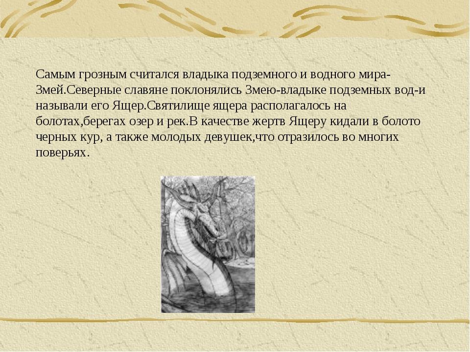 Самым грозным считался владыка подземного и водного мира-Змей.Северные славя...