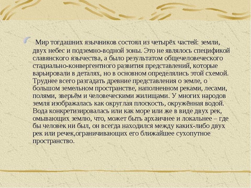 Мир тогдашних язычников состоял из четырёх частей: земли, двух небес и подзе...