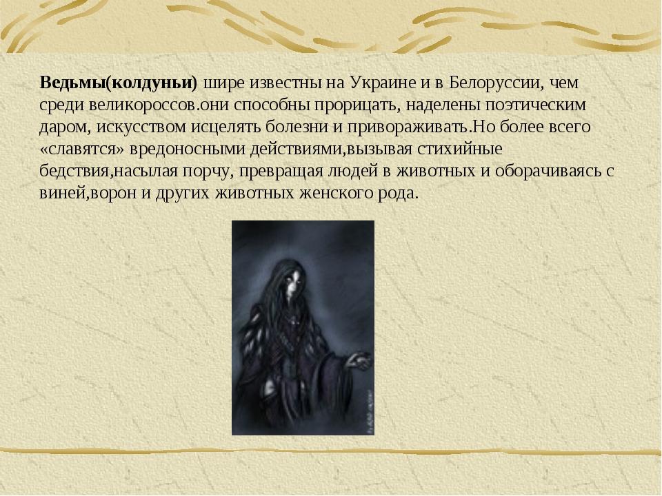 Ведьмы(колдуньи) шире известны на Украине и в Белоруссии, чем среди великорос...