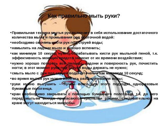 Как правильно мыть руки? Правильная техника мытья рук включает в себя исполь...