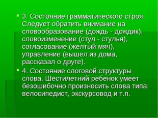3. Состояние грамматического строя. Следует обратить внимание на словообразов