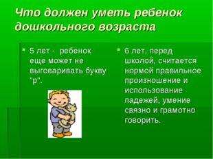 Что должен уметь ребенок дошкольного возраста 5 лет - ребенок еще может не вы