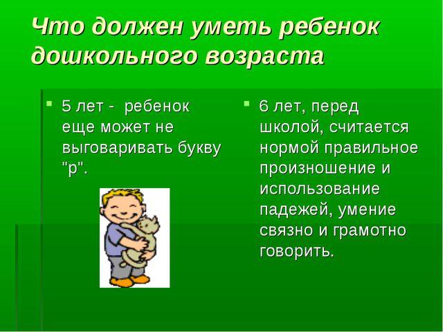 Что должен уметь ребенок дошкольного возраста 5 лет - ребенок еще может не вы...