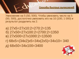 Умножение на 5 (50, 500). Чтобы умножить число на 5 (50, 500), достаточно умн