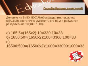 Деление на 5 (50, 500).Чтобы разделить число на 5(50,500) достаточно умножить