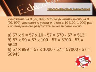 Умножение на 9 (99, 999). Чтобы умножить число на 9 (99, 999), достаточно уве