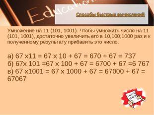 Умножение на 11 (101, 1001). Чтобы умножить число на 11 (101, 1001), достаточ