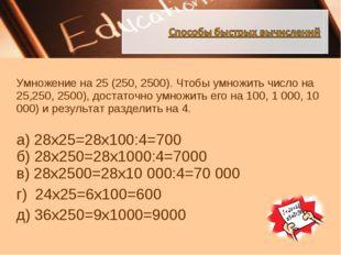 Умножение на 25 (250, 2500). Чтобы умножить число на 25,250, 2500), достаточн