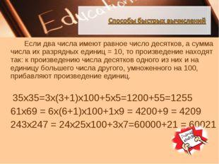 Если два числа имеют равное число десятков, а сумма числа их разрядных единиц