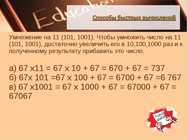 Умножение на 11 (101, 1001). Чтобы умножить число на 11 (101, 1001), достаточ...