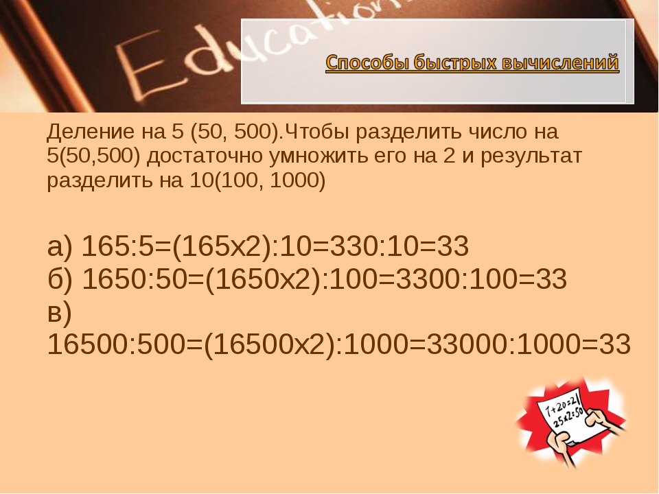 Деление на 5 (50, 500).Чтобы разделить число на 5(50,500) достаточно умножить...