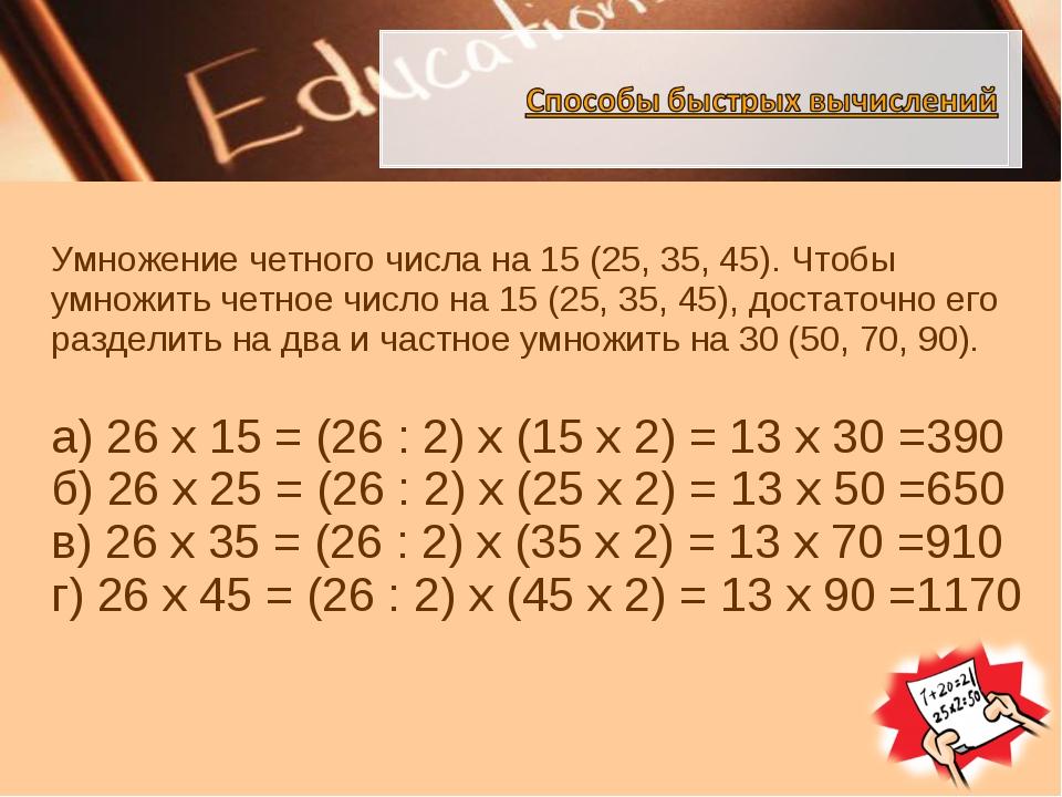 Умножение четного числа на 15 (25, 35, 45). Чтобы умножить четное число на 15...