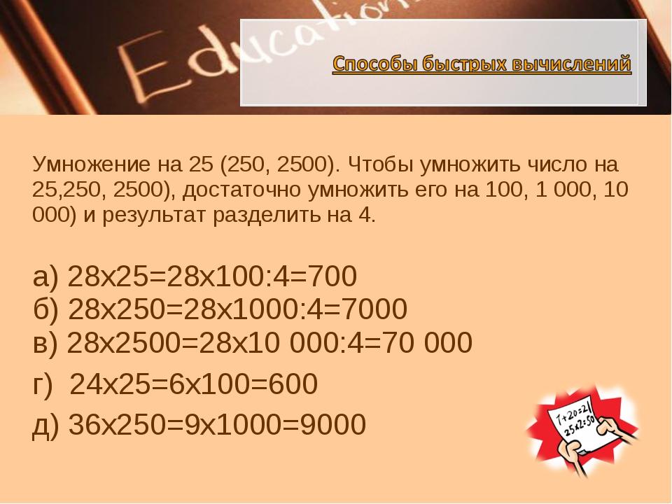 Умножение на 25 (250, 2500). Чтобы умножить число на 25,250, 2500), достаточн...