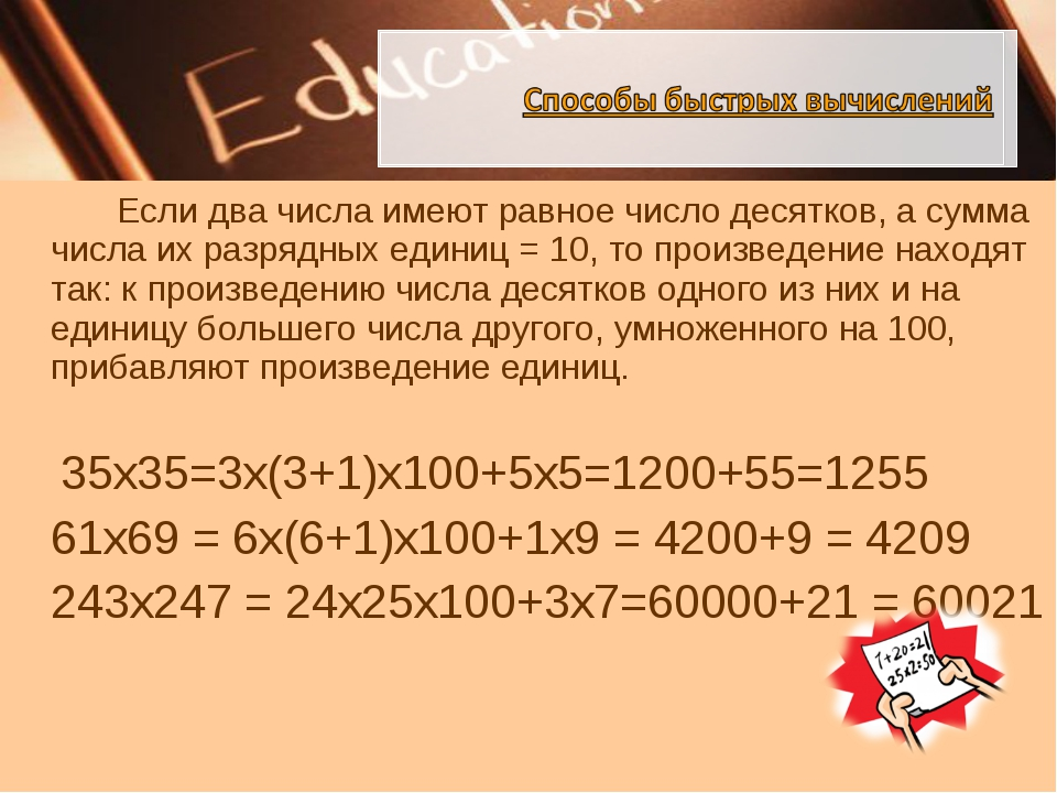 Если два числа имеют равное число десятков, а сумма числа их разрядных единиц...