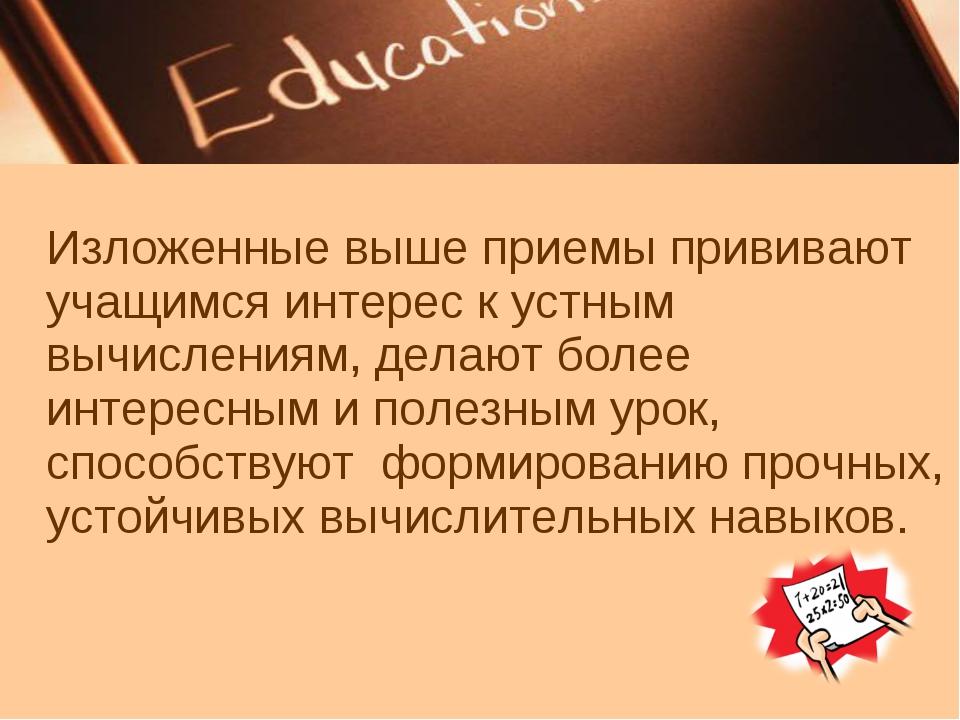 Изложенные выше приемы прививают учащимся интерес к устным вычислениям, делаю...