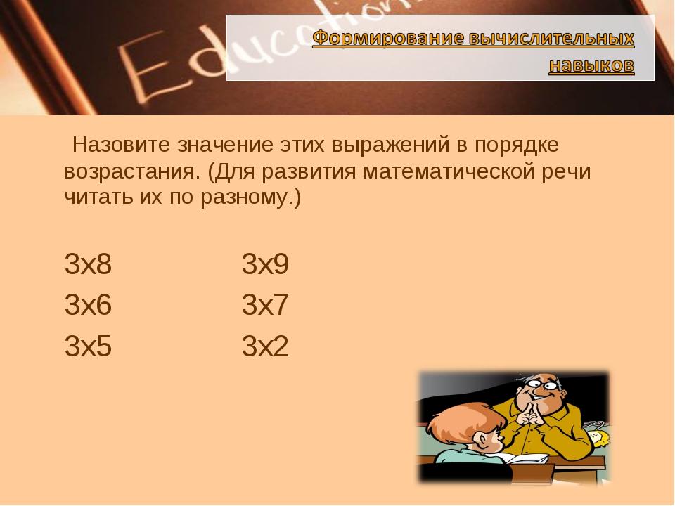 Назовите значение этих выражений в порядке возрастания. (Для развития математ...