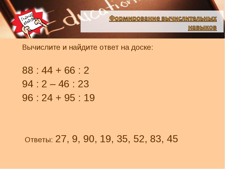 Вычислите и найдите ответ на доске: Вычислите и найдите ответ на доске: 8...