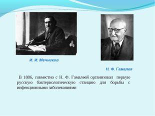 В 1886, совместно с Н. Ф. Гамалеей организовал первую русскую бактериологиче