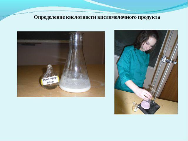Определение кислотности кисломолочного продукта