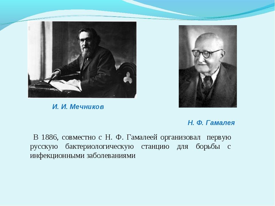 В 1886, совместно с Н. Ф. Гамалеей организовал первую русскую бактериологиче...
