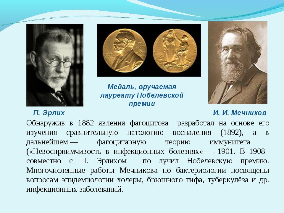 Обнаружив в 1882 явления фагоцитоза разработал на основе его изучения сравнит...